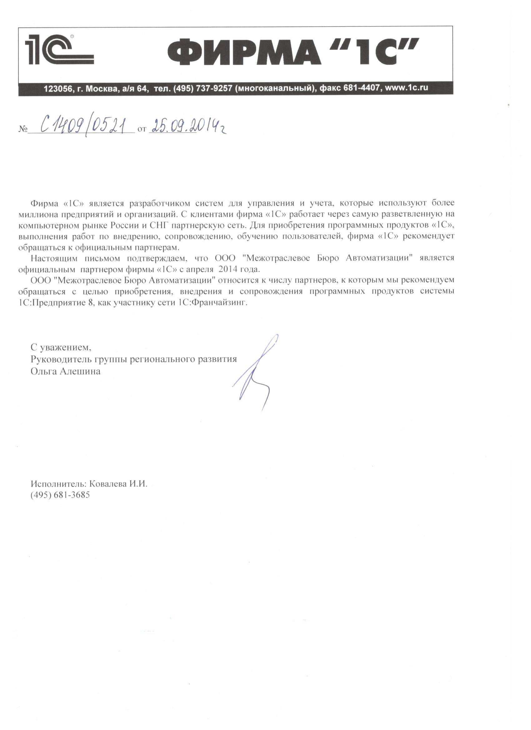 Letter_partnership