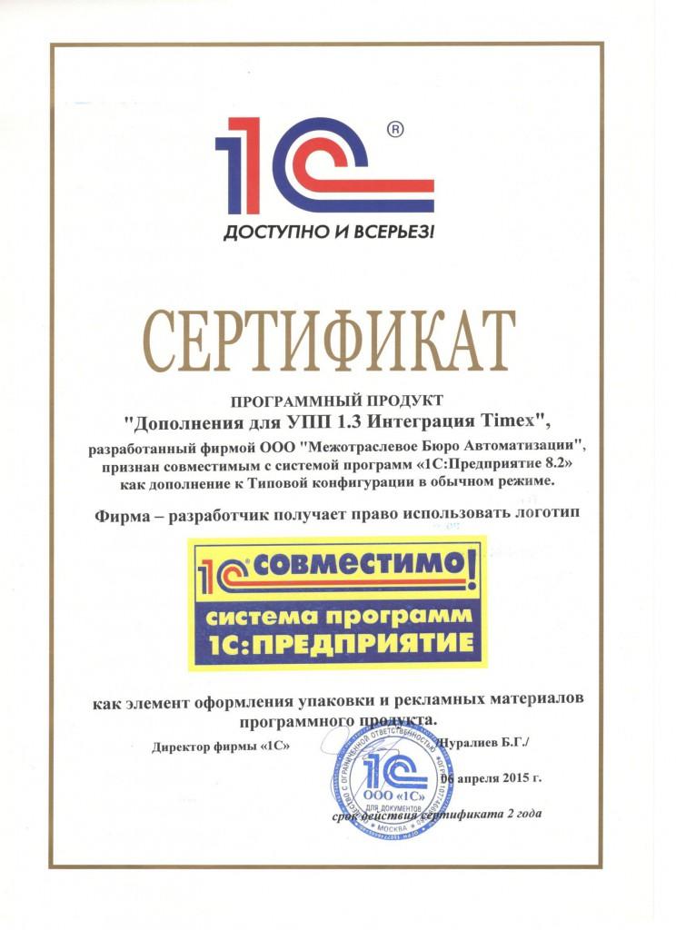 2015.04.06 Сертификат Дополнения для УПП 1.3 Интеграция Timex