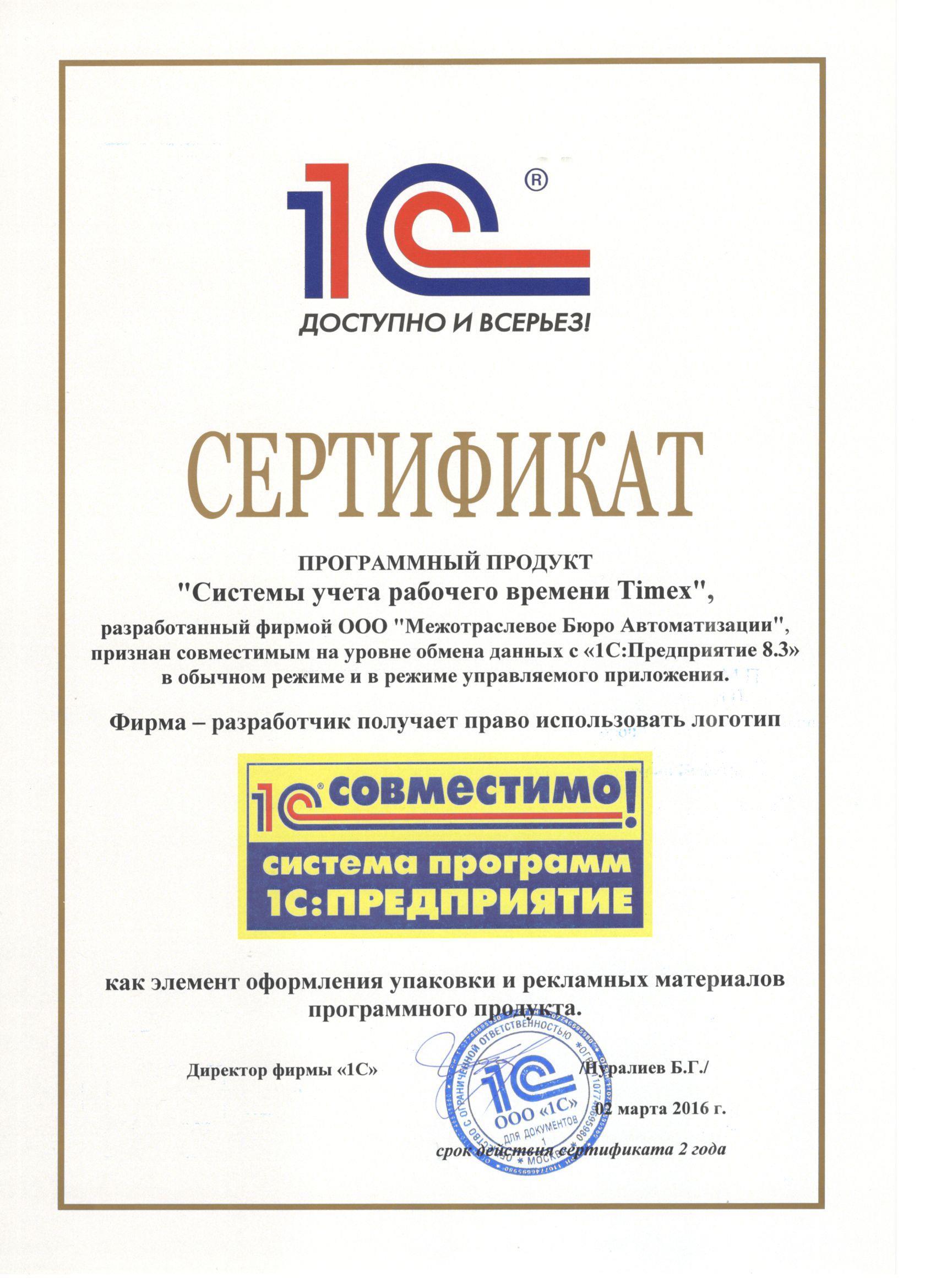 Сертификат Системы учета рабочего времени Timex