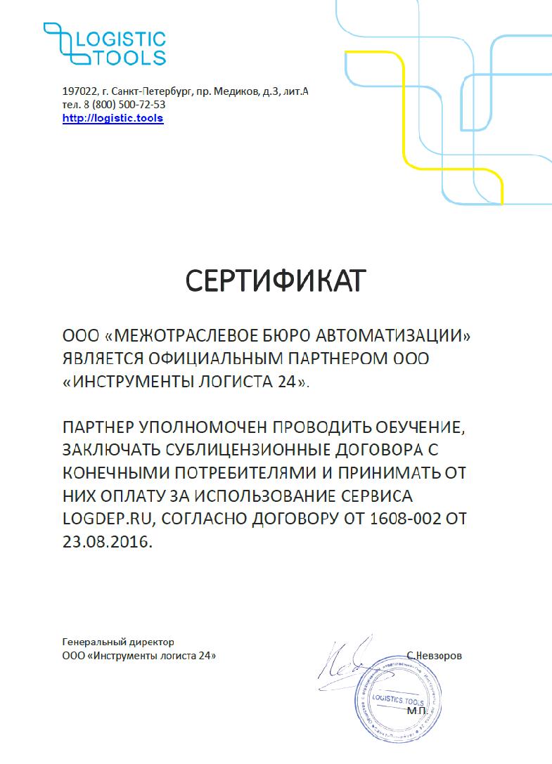 Лог Деп сертификат партнерства
