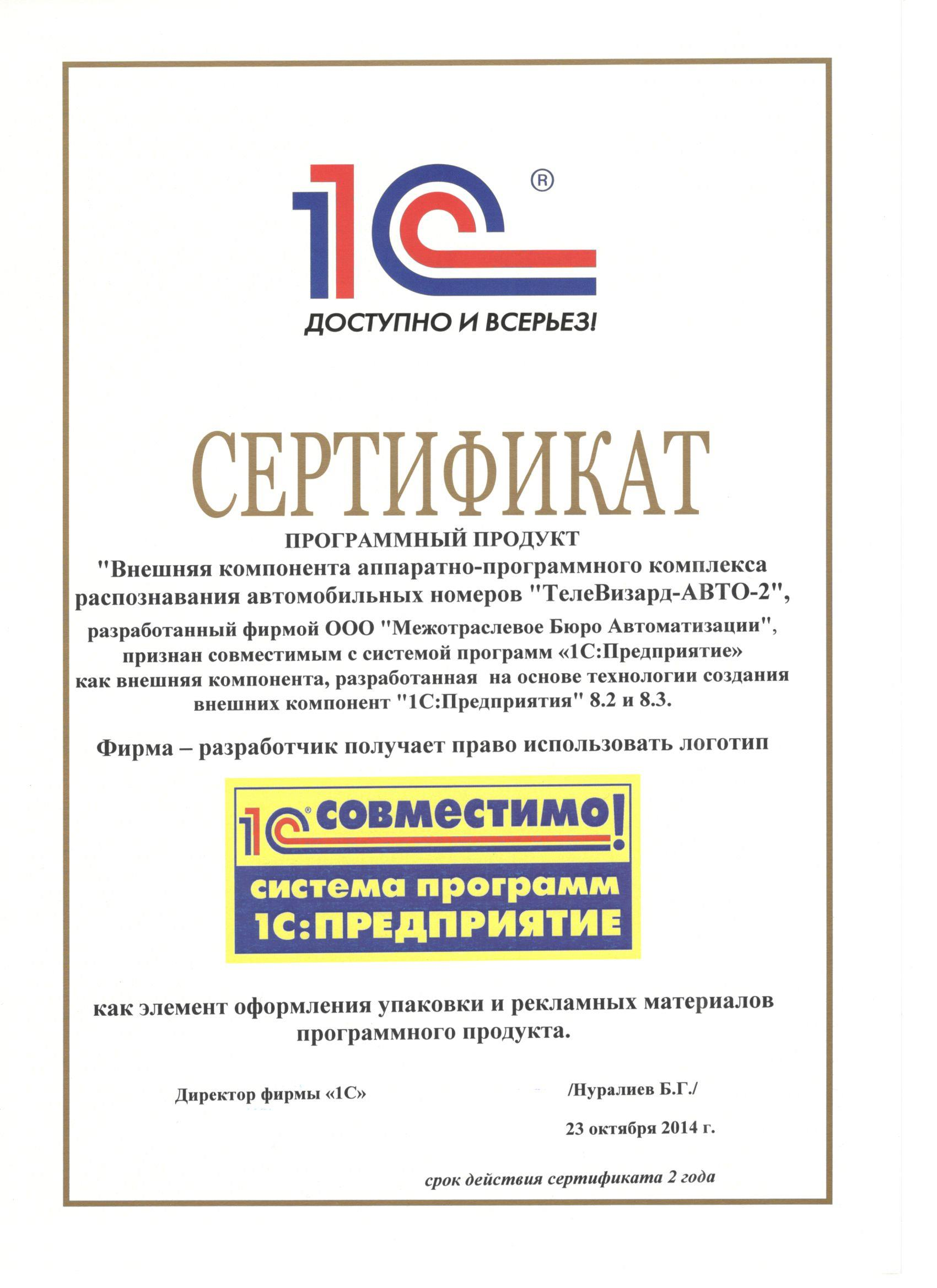 2014.11.10 Сертификат 1С Совместимо. ТелеВизард-АВТО-2