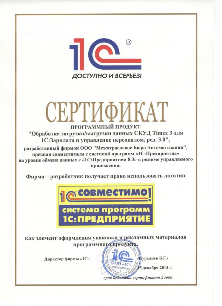2014.12.15 Сертификат 1С Совместимо. Программный продукт СКУД Timex 3 для ЗУП 3.0.