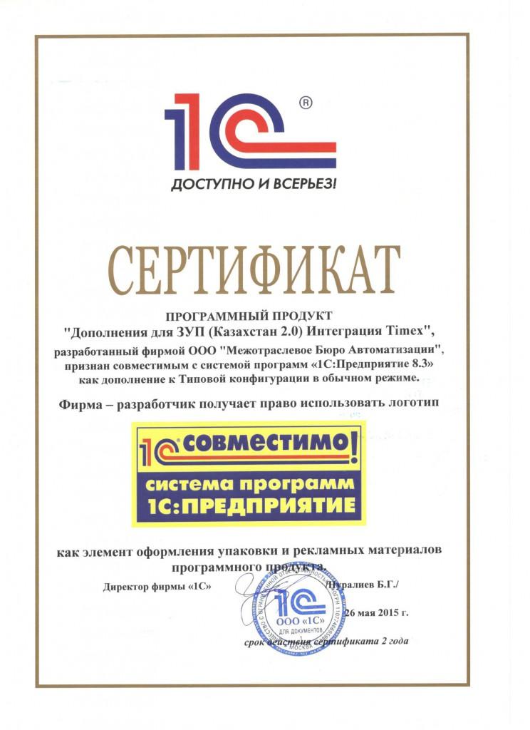 2015.05.26 Сертификат Дополнения для ЗУП (Казахстан 2.0) Интеграция Timex