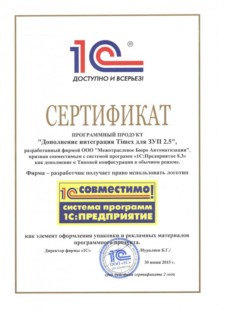 2015.06.30 Сертификат Дополнение интеграция Timex для ЗУП 2.5