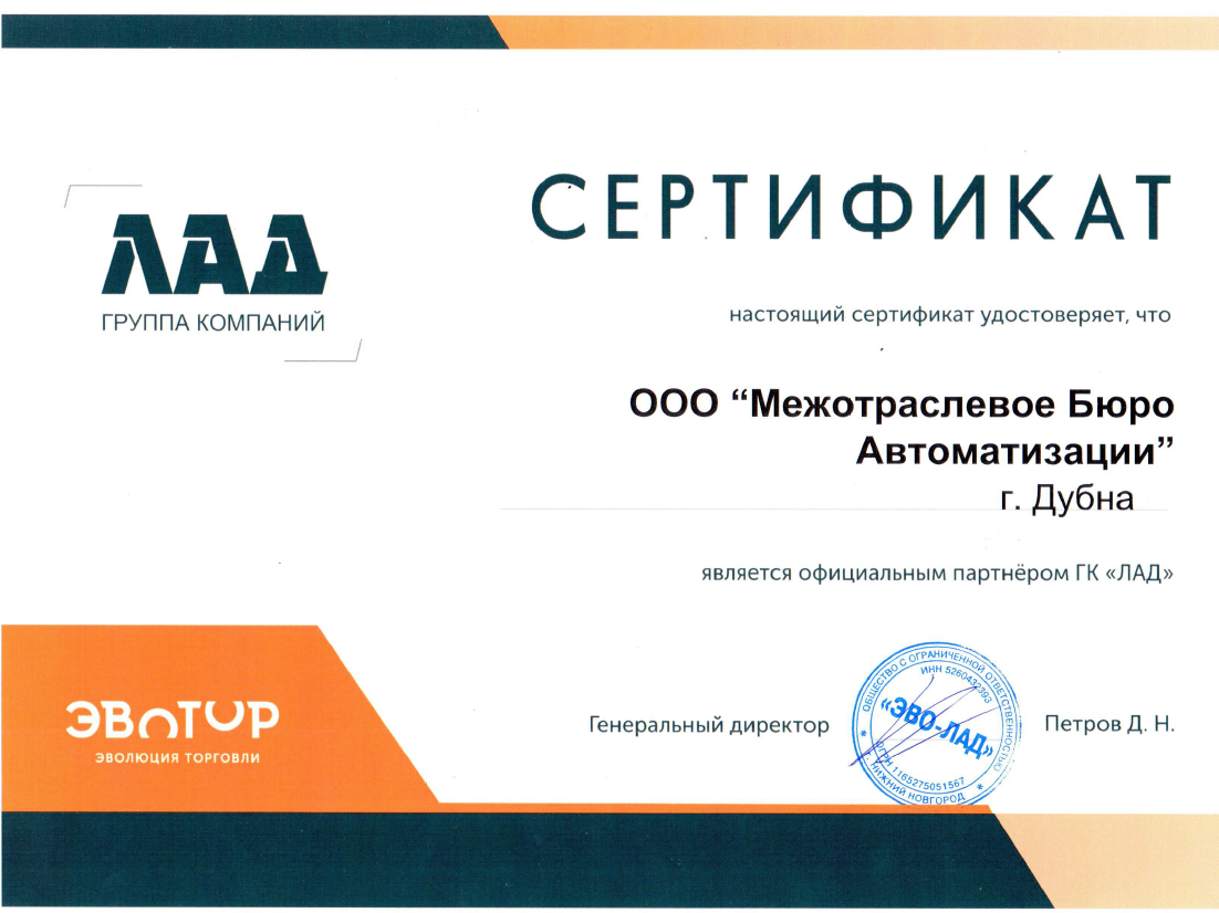 Эвотор сертификат