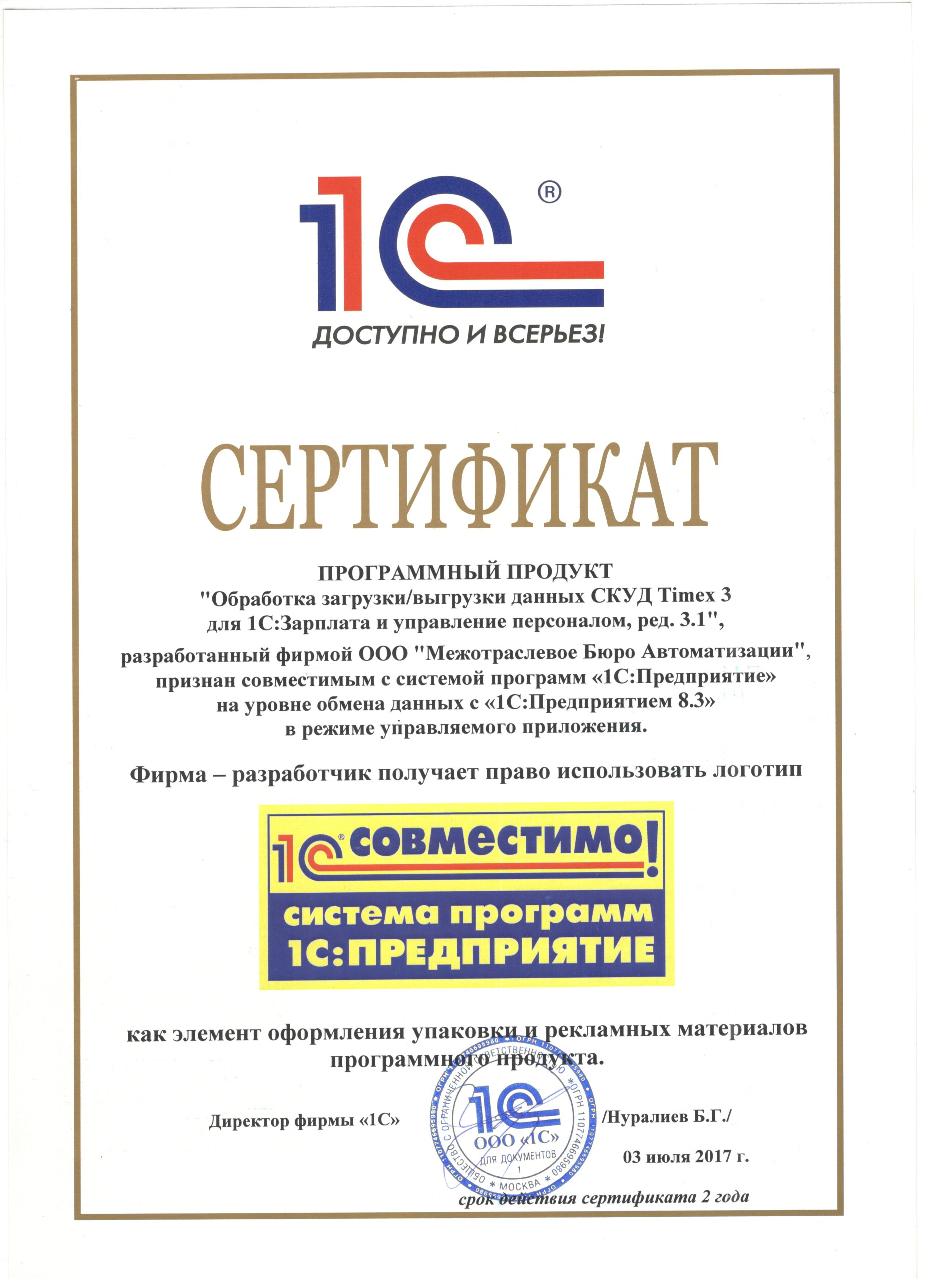Обработка загрузки Timex - ЗУП 3.1