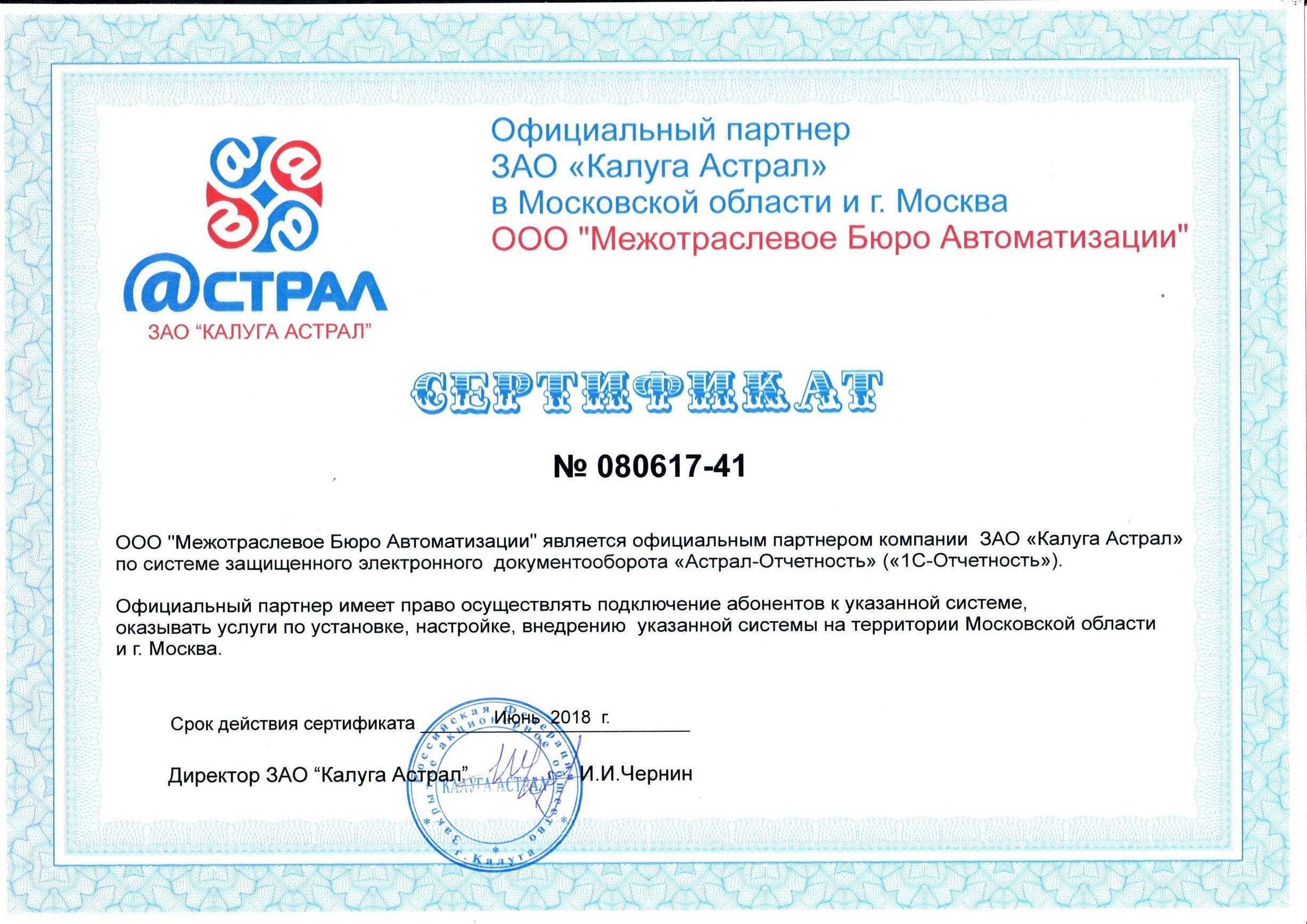 Сертификат партнерства с Калуга-Астрал
